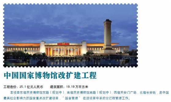 中国国家博物馆改扩建工程
