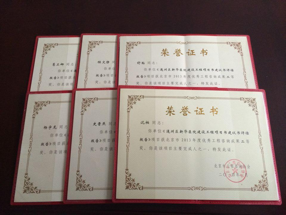 通州区新华医院建设工程项目-典型业绩-评估稽察