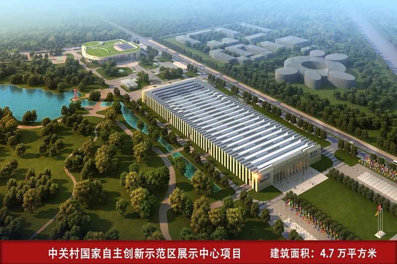 中关村国家自主创新示范区展示中心